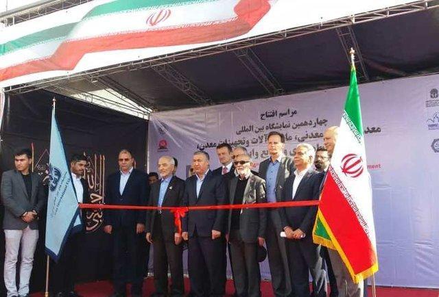 گردهمایی بین المللی معدنی ها در تهران