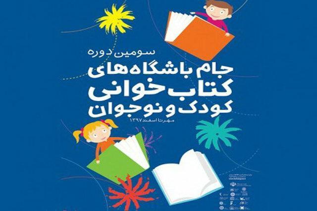 معرفی باشگاه های برگزیده کتابخوانی کودک و نوجوان